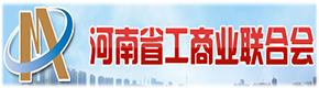 河南省工商联合会