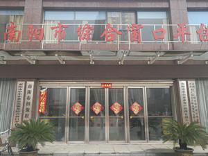 南阳市中小企业资产管理有限公司完成首笔转贷业务