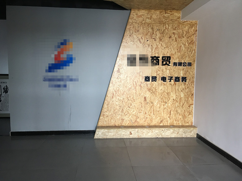 我公司对镇平县某商贸公司进行转贷前考察