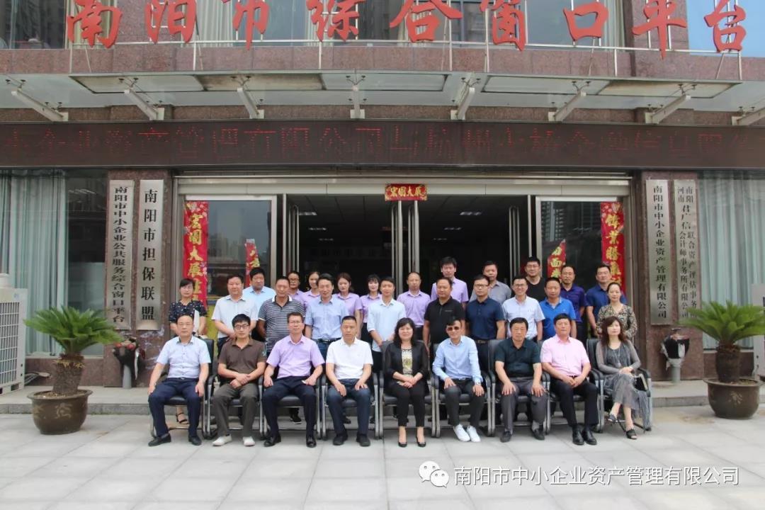 热烈祝贺南阳市中小企业资产管理有限公司与杭州七桥金融信息服务有限公司签订战略合作协议