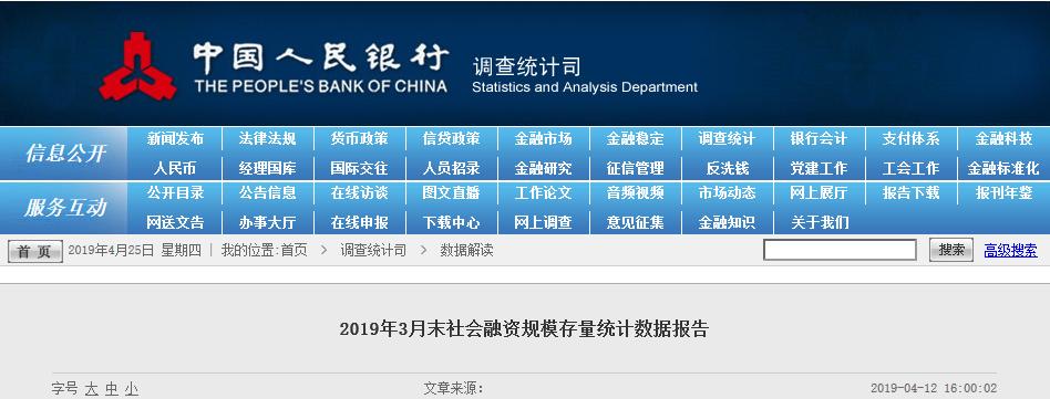 2019年3月末社会融资规模存量统计数据报告