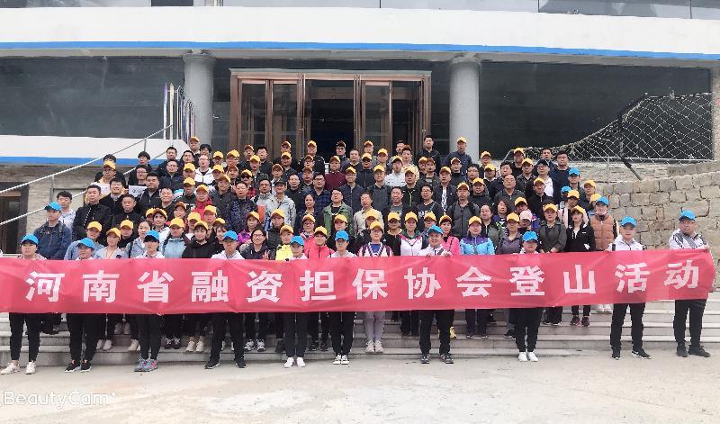 公司员工参加行业登山比赛