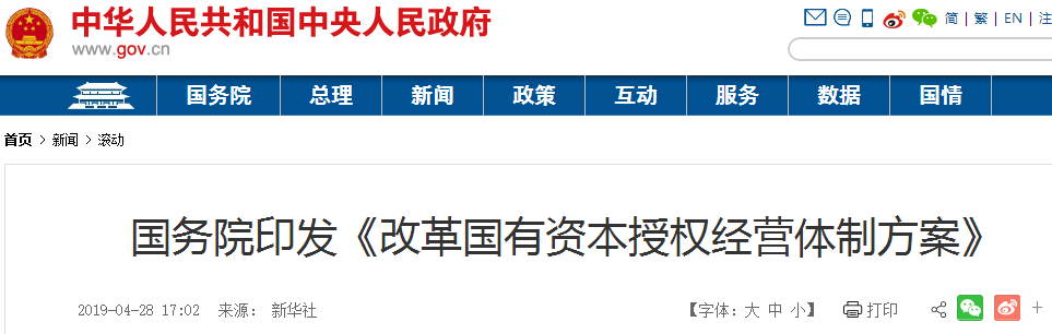 国务院印发《改革国有资本授权经营体制方案》