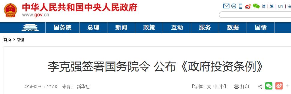 李克强签署国务院令 公布《政府投资条例》