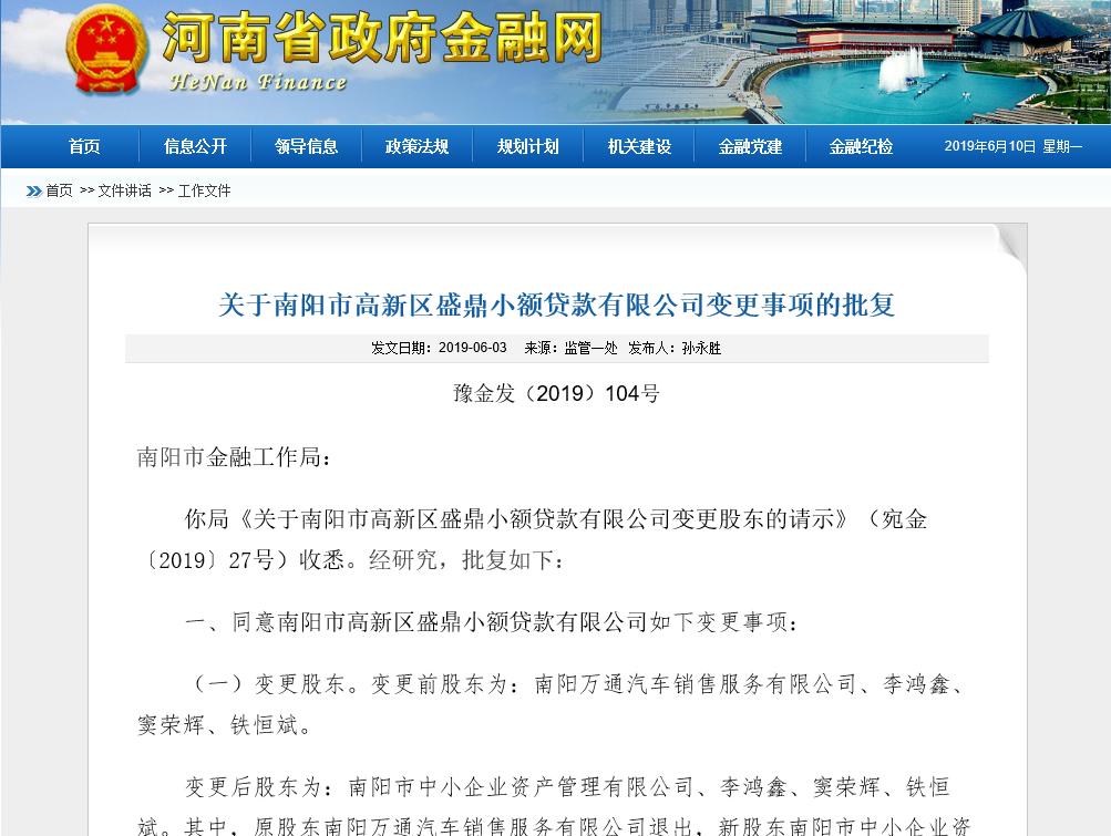 关于南阳市高新区盛鼎小额贷款有限公司变更事项的批复