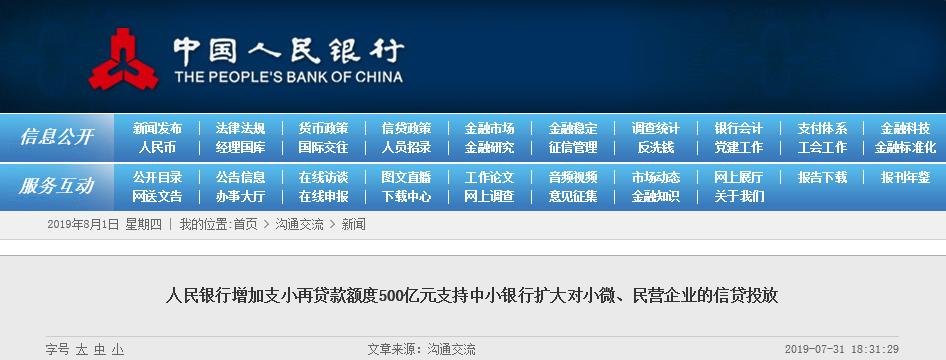 人民银行增加支小再贷款额度500亿元支持中小银行扩大对小微、民营企业的信贷投放