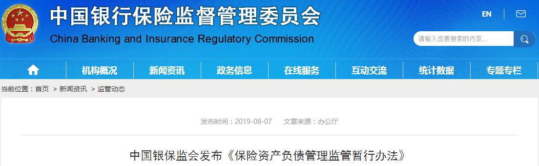 中国银保监会发布《保险资产负债万博手机登录监管暂行办法》