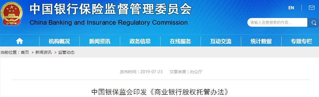 中国银保监会印发《商业银行股权托管办法》