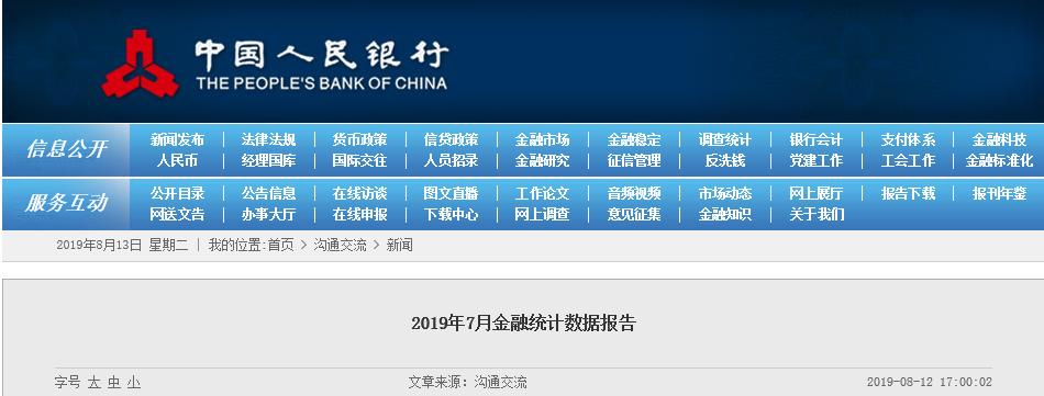 2019年7月金融统计数据报告