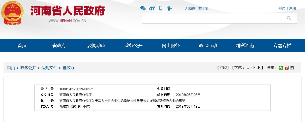河南省人民政府办公厅 关于深入推进农业供给侧结构性改革 大力发展优势特色农业的意见