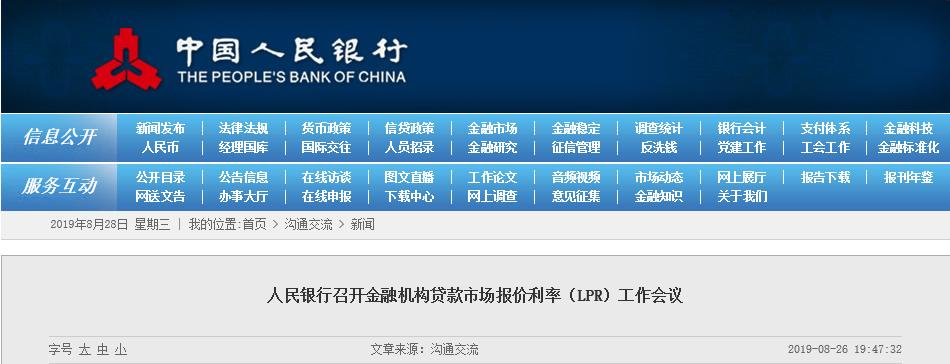 人民银行召开金融机构贷款市场报价利率(LPR)工作会议