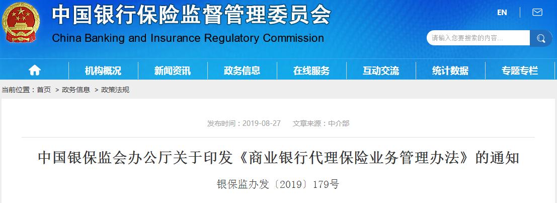 中国银保监会办公厅关于印发《商业银行代理保险业务万博手机登录办法》的通知