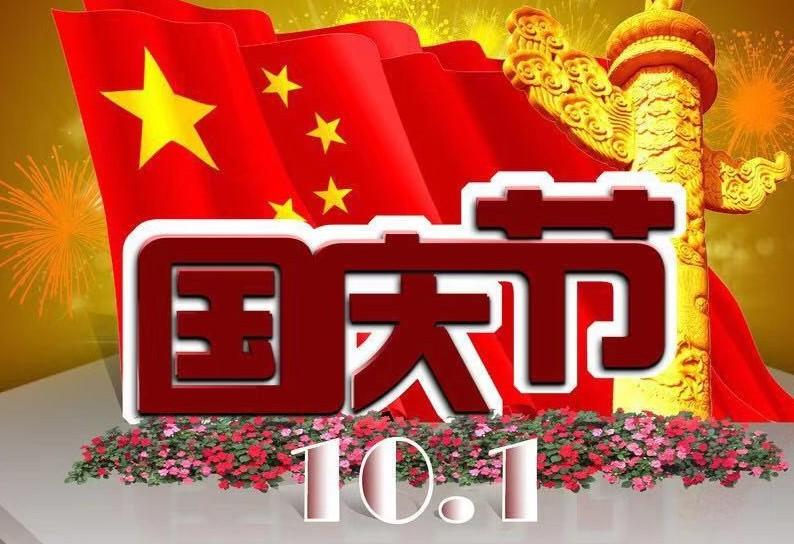 国庆节放假bob官方网站bob