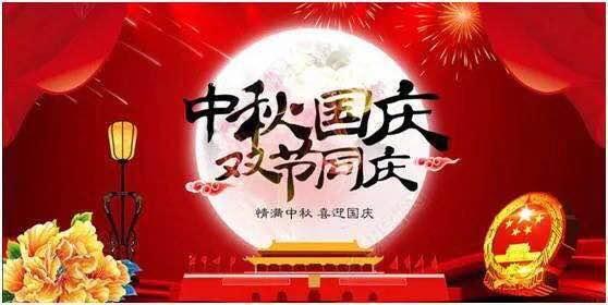国庆节 中秋节放假bob官方网站bob